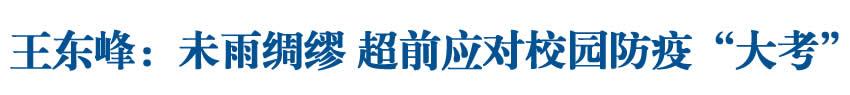 """王东峰:未雨绸缪 超前应对校园防疫""""大考"""""""