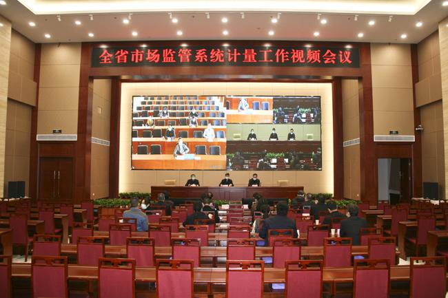 河北省市场监管局安排部署2020年度 全省系统计量工作