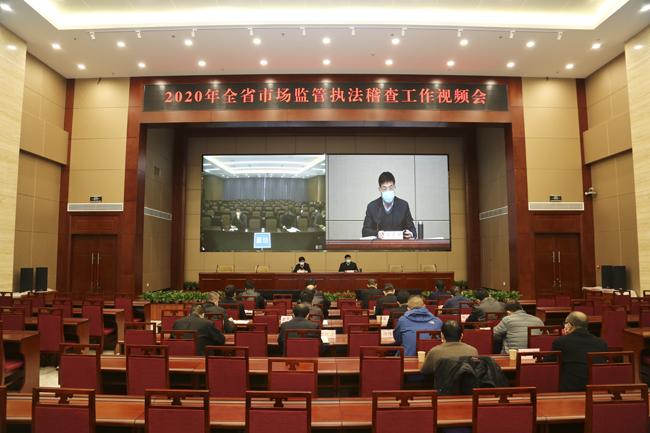 河北省市场监管局安排部署2020年度 全省系统执法稽查工作
