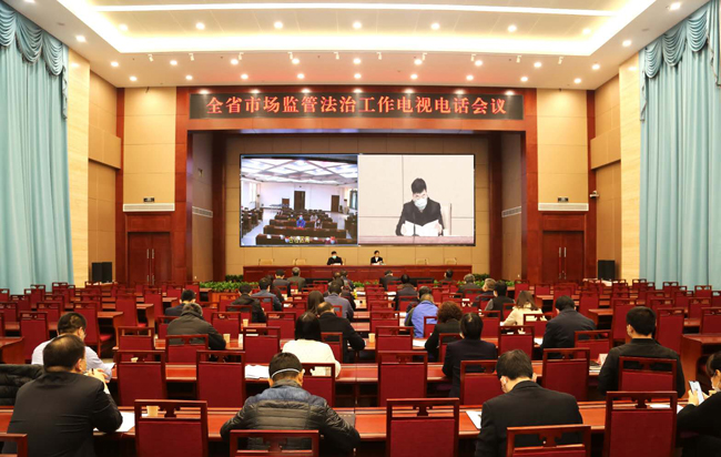 河北省市场监管局安排部署2020年度全省 系统法治工作