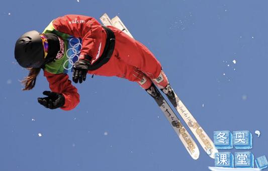 【冬奥课堂】冬奥竞赛项目之自由式滑雪