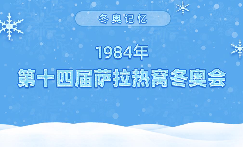 【冬奥记忆】1984年第十四届萨拉热窝冬奥会
