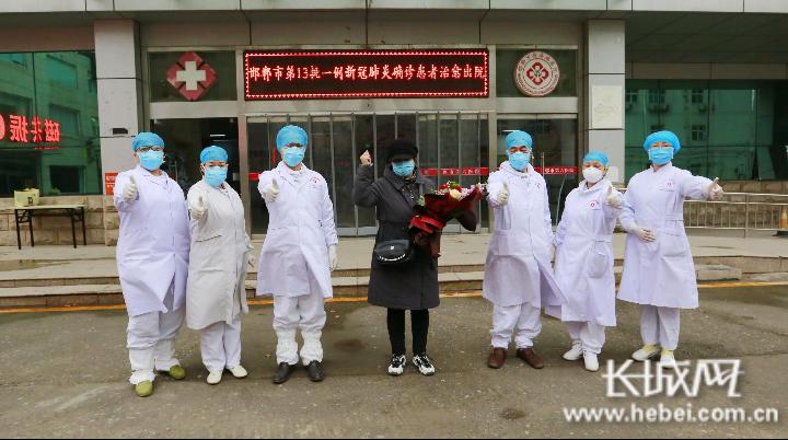 邯郸市第13批一例新冠肺炎确诊患者治愈出院