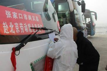 """尚义县首批务工就业""""直通车""""启程"""