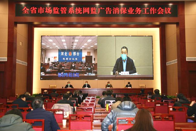 河北省市场监管局安排部署全系统网监广告消保工作
