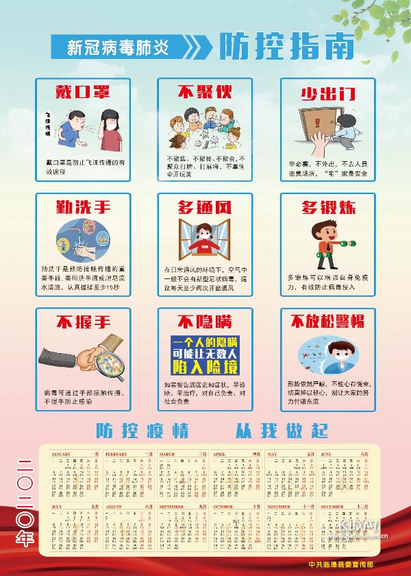"""【邯郸战""""疫""""·一线见闻】临漳:日历型防控指南宣传画""""飞""""入万家"""