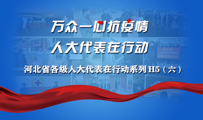 H5 | 落实决定进行时,河北省各级人大代表在行动!(六)