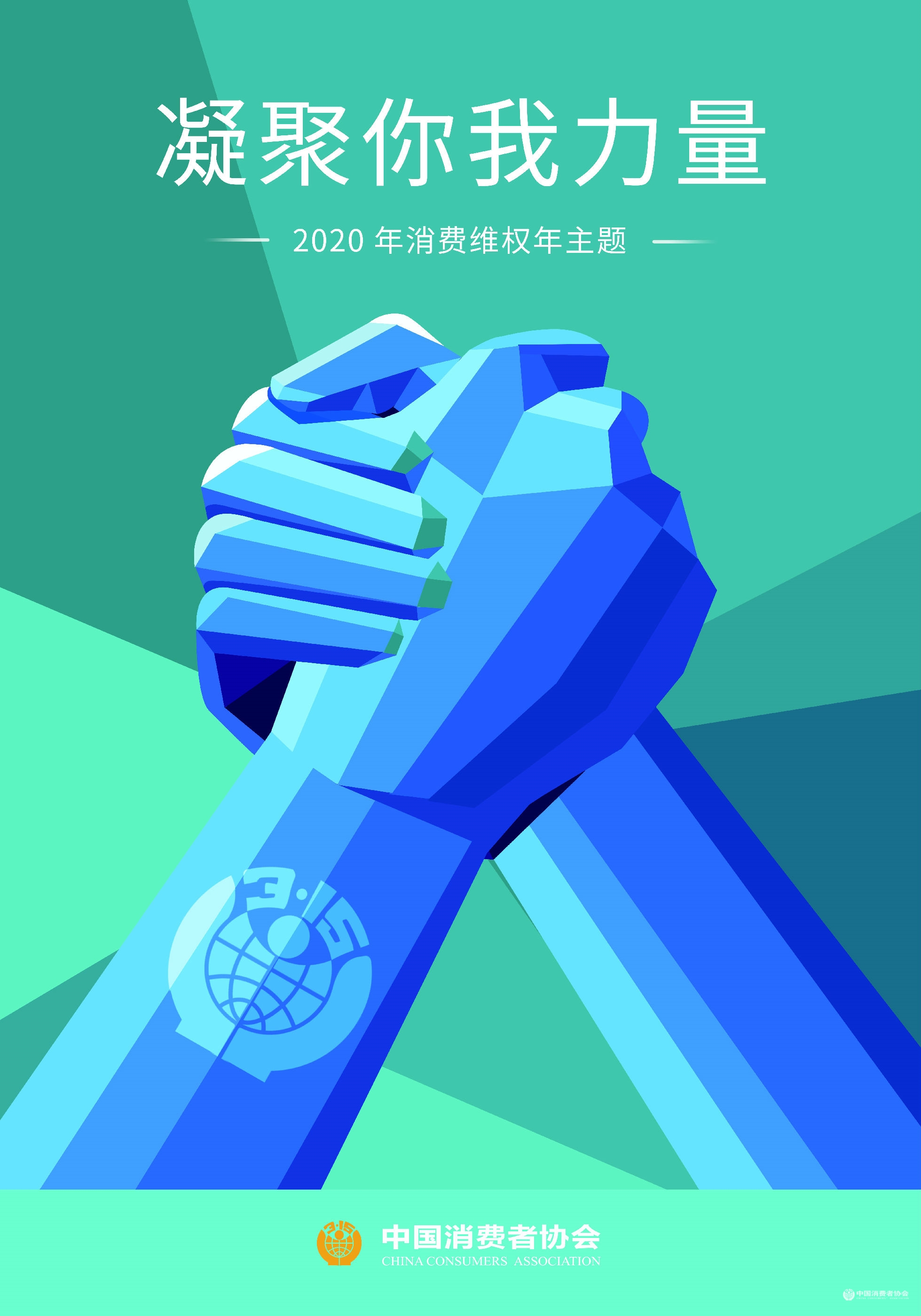 中消协确定2020年消费维权年主题:凝聚你我力量