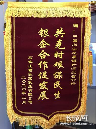 """農發行河北省分行打出政銀合作""""組合拳"""" 助推復工復產穩就業"""
