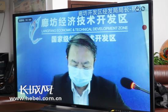 """【廊坊战""""疫""""】总投资474.14亿元 廊坊市举办首次全球网络招商会"""