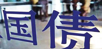 3月份储蓄国债(凭证式)暂停发行
