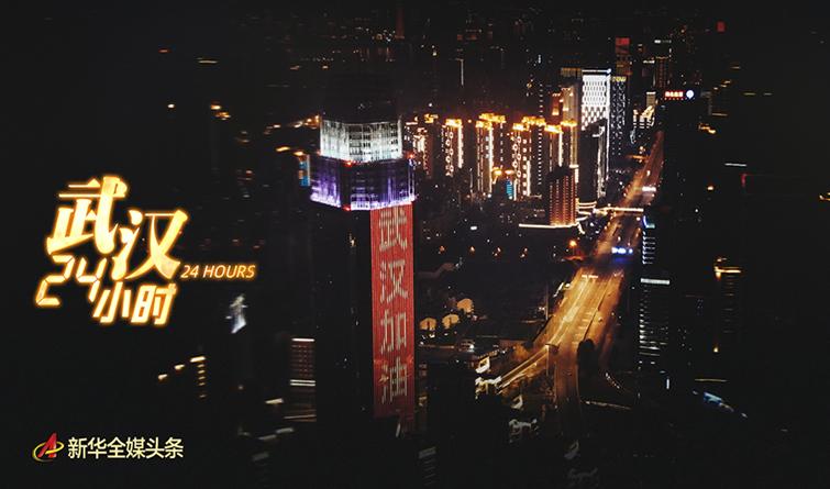 武汉24小时