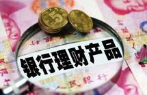 银行定期存款变理财?