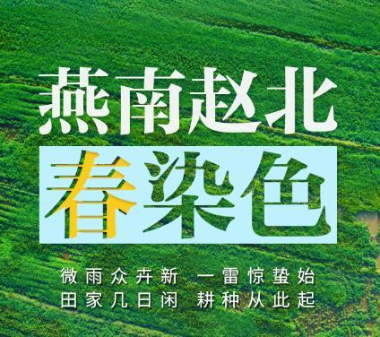 H5|燕南赵北春染色