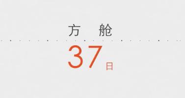 微视频 | 方舱37日