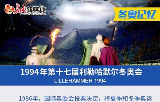 【冬奥记忆】1994年第十七届利勒哈默尔冬奥会