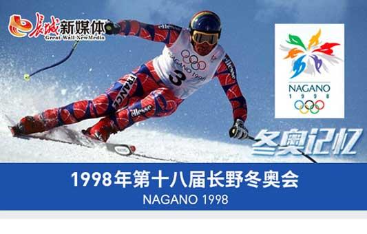 【冬奥记忆】1998年第十八届长野冬奥会