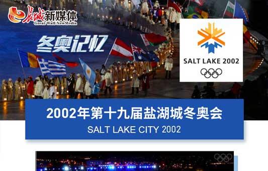 【冬奥记忆】2002年第十九届盐湖城冬奥会