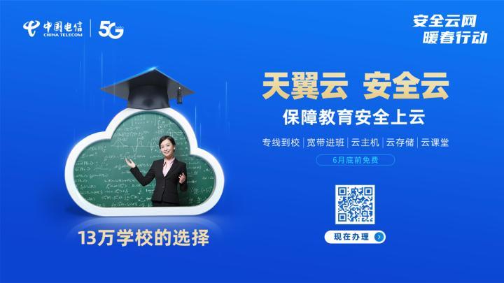 中国电信暖春行动——教育上云