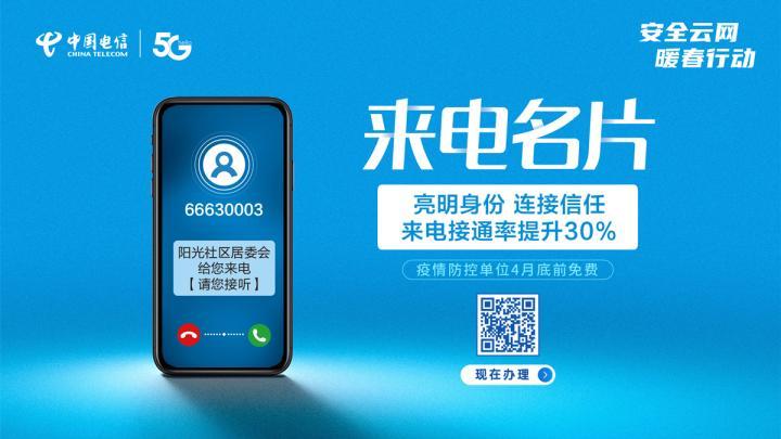 中国电信暖春行动——来电名片