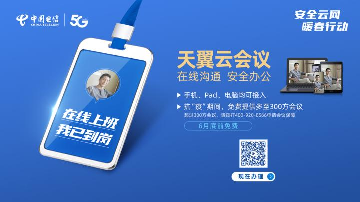 中国电信暖春行动——天翼云会议