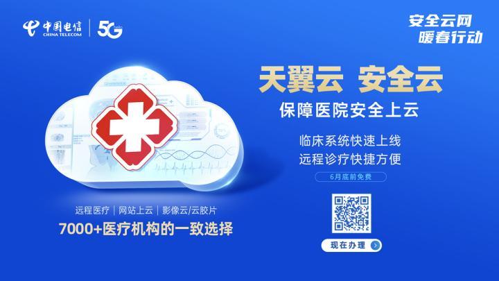 中国电信暖春行动——医院上云