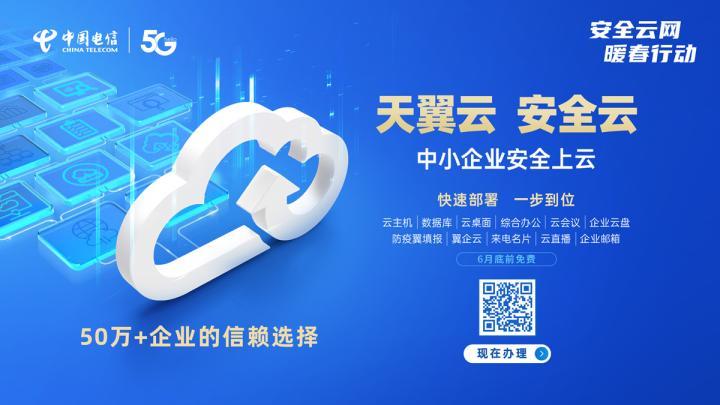中国电信暖春行动——中小企业上云