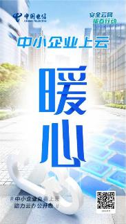 中国电信九大暖春行动助力抗击疫情、复工复产