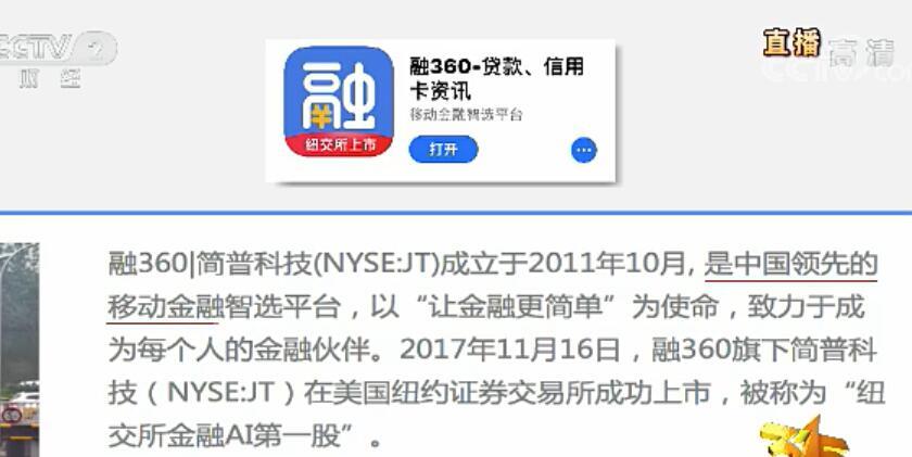 """3·15晚会曝光:7000元网贷变成50万 """"714高炮"""" 要钱更要命"""
