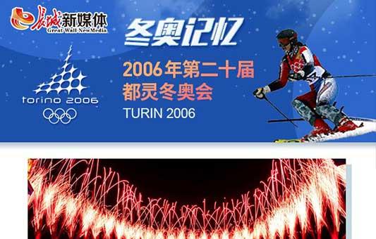 【冬奥记忆】2006年第二十届都灵冬奥会