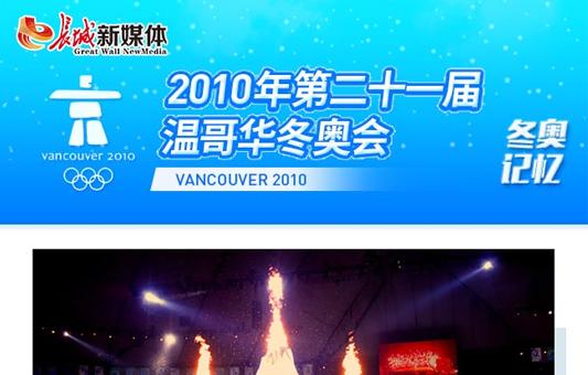 【冬奥记忆】2010年第二十一届温哥华冬奥会