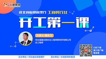 """河北省应急管理厅""""工商贸行业""""开工第一课"""