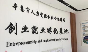 免3年租金!辛集市出台新政策鼓励创新创业