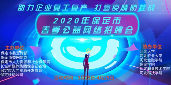 2020年保定市春季公益网络招聘会启动 为期一个月