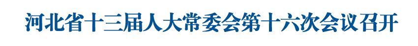 河北省十三届人大常委会第十六次会议召开