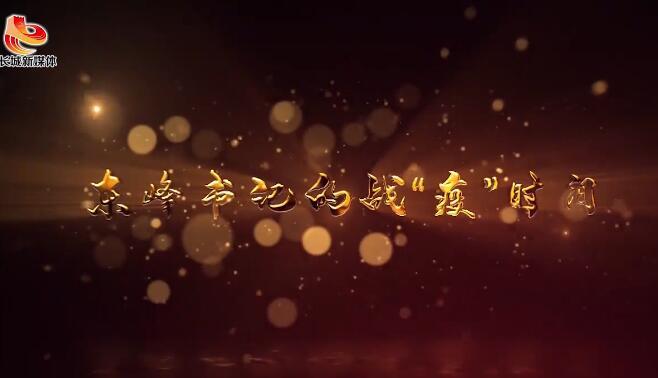 """【时政微视频】东峰书记的战""""疫""""时间"""