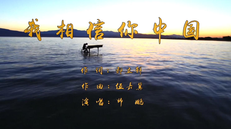 歌曲《我相信你中国》引起强烈社会反响 MV今日上线
