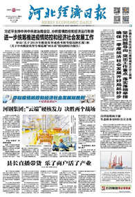 河北经济日报(2020.3.28)