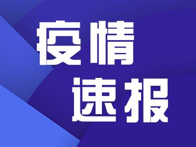 唐山3月26日无新增!暂时停止持有效中国签证居留许可的外国人入境!