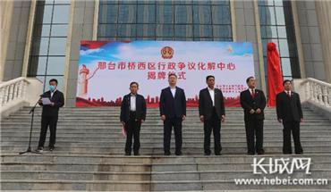 邢台桥西区行政争议化解中心揭牌成立