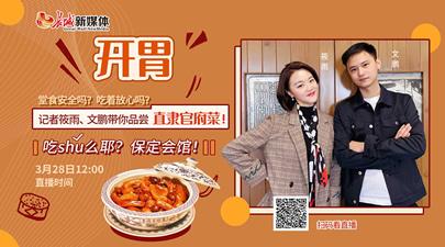 直播:堂食第二餐 吃shu么耶?保定会馆!
