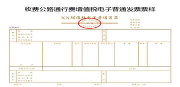 通行费电子发票来了,4月1日起施行