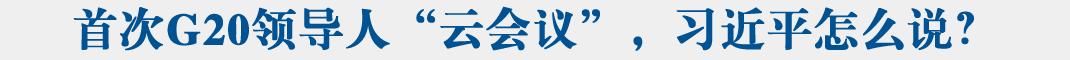 """外交习语   首次G20领导人""""云会议"""",习近平怎么说?"""