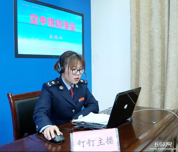 """鸡泽县举办第五期""""空中税收课堂"""""""