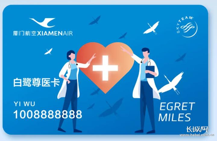 """河北航空 免费机票+专享礼遇送""""新时代最可爱的人"""""""
