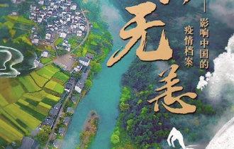 纪录片《山河无恙——影响中国的疫情档案》将播