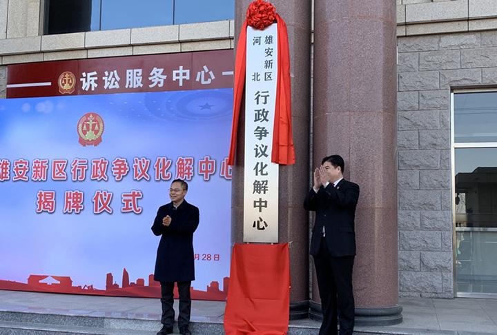 雄安新区行政争议化解中心正式揭牌成立