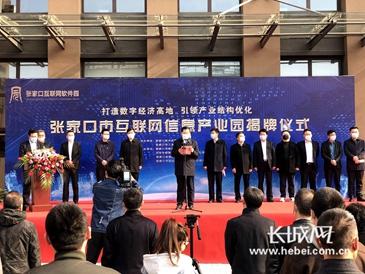 张家口市互联网信息产业园正式揭牌