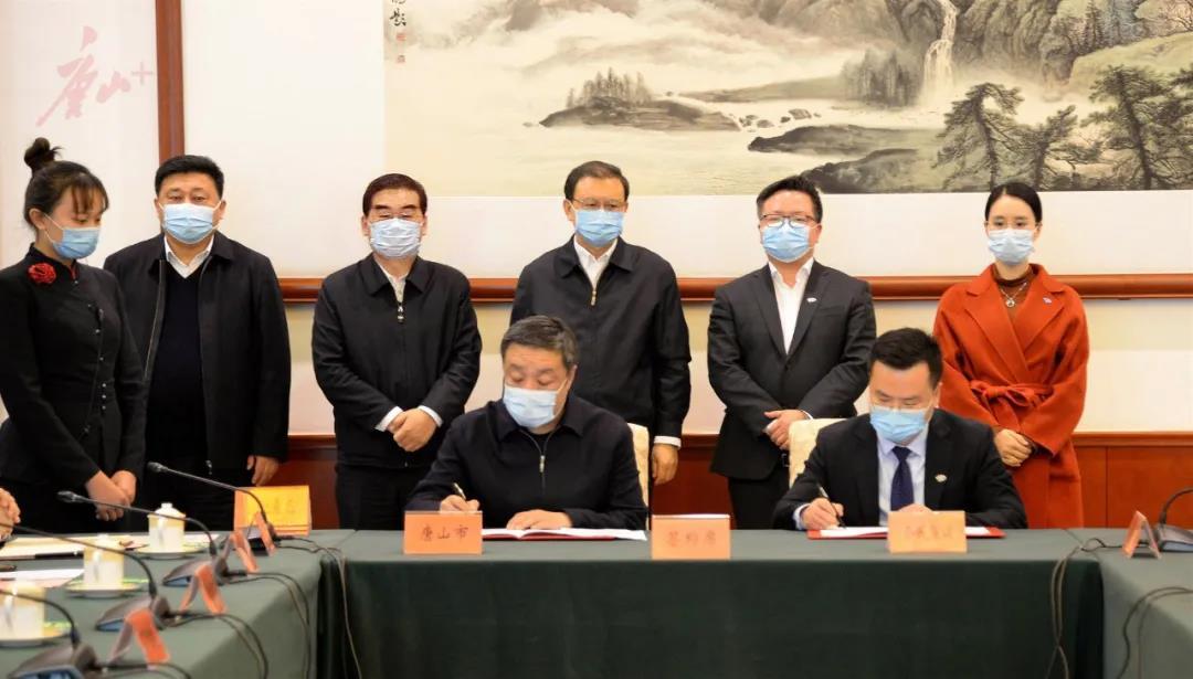 唐山市政府与合茂集团签署战略合作框架协议