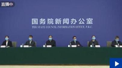 国务院新闻办公室在湖北武汉举行新闻发布会